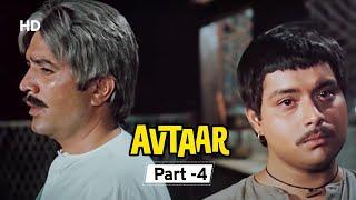 Rajesh Khanna`s Sons Leave Him Alone | Avtaar (1983) - Movie In Part 04 - Shabana Azmi
