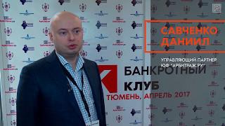 Интервью Даниила Савченко, Банкротный клуб в Тюмени, апрель 2017