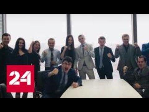 В Москве пресечена деятельность фальшивой трейдерской конторы - Россия 24