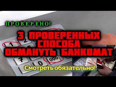 3  лучших способа обмануть банкомат. Смотреть обязательно!