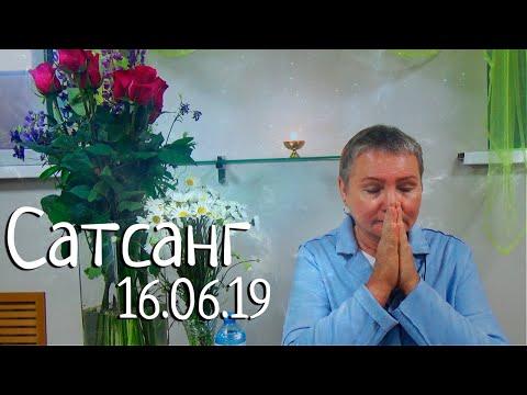 16.06.19 Сатсанг в Перми с Пранджали Ма.