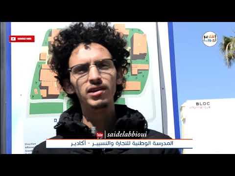 المدرسة الوطنيــة للتجارة والتسيير أكادير | ENCG Agadir