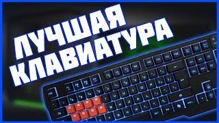 сАМАЯ ЛУЧШАЯ КЛАВИАТУРА ЗА 1700 РУБЛЕЙ // ОБЗОР КЛАВИАТУРЫ BLOODY B188