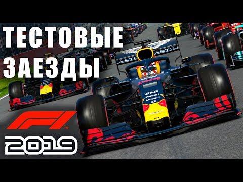 F1 2019   ТЕСТОВЫЕ ЗАЕЗДЫ   ONBOARD   ESPORTS