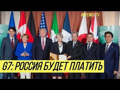 Россия заплатит: Cтраны G7 встали на сторону Украины