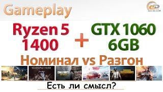 Разгон AMD Ryzen 5 1400 в системе с GeForce GTX 1060 6GB: практическое исследование