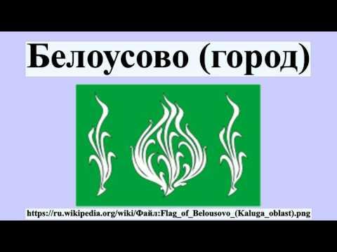 Белоусово (город)
