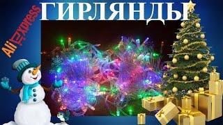 Посылка из Китая.Гирлянда с Aliexpress + приятный подарок от продавца(Приятный бонус от продавца в посылочке:))) Заказывал здесь - http://www.aliexpress.com/item/Free-shipping-led-string-light-10M-80led-AC220V-colorful-h..., 2014-12-13T17:30:32.000Z)