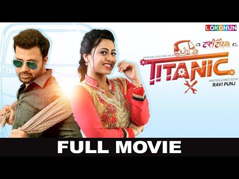 new-punjabi-movie---titanic-||-raj-singh-jhinger-||-kamal-khangura-||-latest-punjabi-movie-2019
