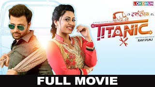 New Punjabi Movie - Titanic    Raj Singh Jhinger    Kamal Khangura    Latest Punjabi Movie 2019