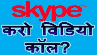 how to Do Video call using skype from laptop in Hindi | Skype se video call kaise kare