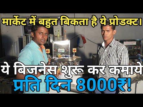 प्रति दिन 8000₹ कमाये इस बिजनेस से।business ideas 208,home based business।