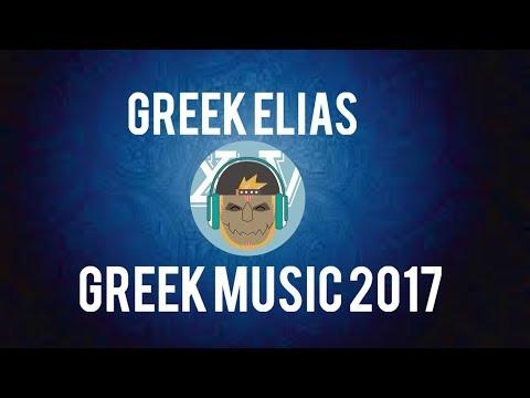 🔈The Best Of Greek Music 2017🔈 | ☢ Greek Dance Music 2017 ☢ | 🔈Ελληνικής Μουσικής🔈