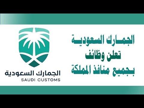 وظائف الجمارك السعوديه 1441 تقديم الجمارك الجمارك توظيف