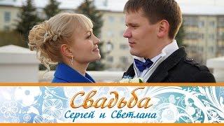 Свадьба Сергей и Светлана 14 02 2015