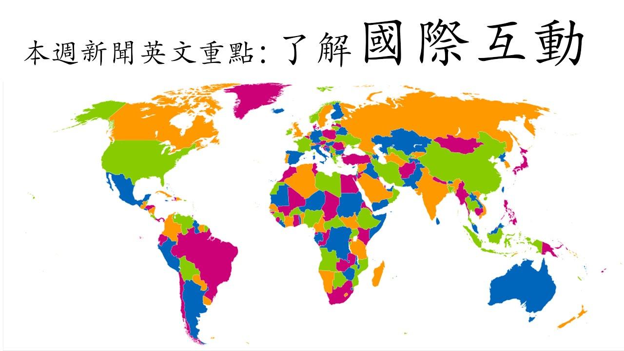《晨讀17分鐘英文能力UP》了解國與國之間的互動,學習國際關係!