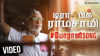 Poraali Anthem Song from Traffic Ramasamy