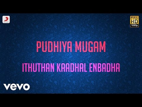 Pudhiya Mugam - Ithuthan Kaadhal Enbadha Lyric | A.R. Rahman
