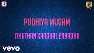 Pudhiya Mugam Ithuthan Kaadhal Enbadha Lyric A.R. Rahman.mp3