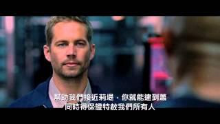 【電影預告】玩命關頭6 (Fast and Furious 6, 2013) (繁體中文字幕)