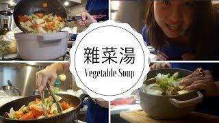 教你整雜菜湯!How To Make Vegetable Soup???? 陳怡 ChanYee