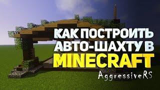 Как построить авто-шахту в майнкрафт (Автоматическая шахта minecraft)