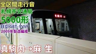 [全区間走行音]札幌市営地下鉄5000形(日立IGBT 南北線) 真駒内→麻生(2018/2)
