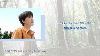 [韓繁中字] KYUHYUN 규현 - 애월리 (Aewol-ri) (Lyrics歌詞/가사)