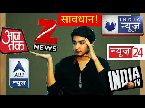 हिन्दी News channels की बुरी हालत