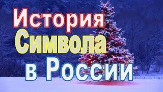 видео Истоки происхождения Нового года