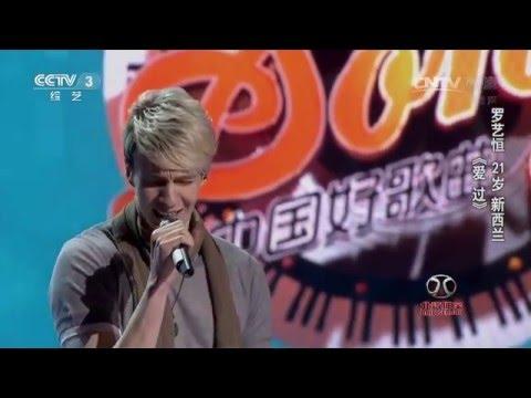 中国好歌曲歌曲《爱过》演唱:罗艺恒