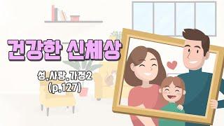 [카도쉬 성교육] 신체상, 청소년의 화장, 조숙&만숙