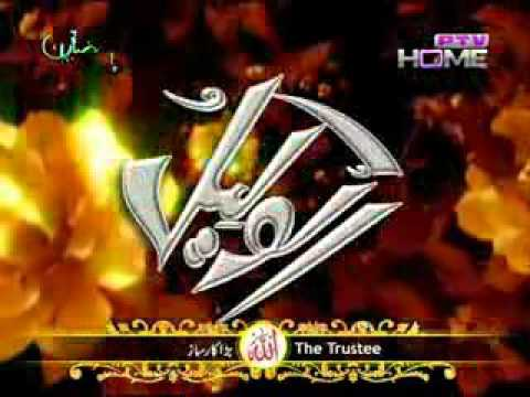 99 ALLAH NAMES PTV HOME
