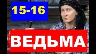 Ведьма 15 - 16 СЕРИЯ. Анонс и дата выхода