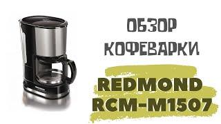 Огляд кавоварки Redmond RCM-M1507