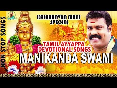 Manikanda Swami Tamil | kalabhavan mani Hits |  Tamil  Ayyappa Devotional songs