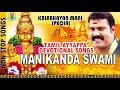 Manikanda Swami Tamil   kalabhavan mani Hits    Tamil  Ayyappa Devotional songs