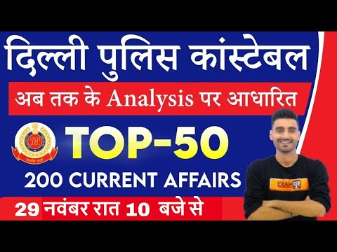 Delhi Police Constable || 200 Current Affairs || By Vivek Sir || Based on Analysis (Top 50)