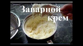 ЗАВАРНОЙ СМЕТАННЫЙ КРЕМ для торта/ Cream cake/ СМЕТАННЫЙ КРЕМ