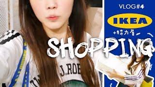 VLOG#4   逛 IKEA & 特力屋SHOPPING┃改造房間買什麼!?