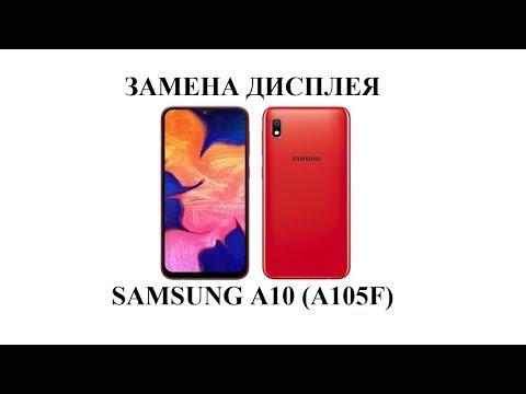 Разборка и замена дисплейного модуля на Samsung A10 (A105)