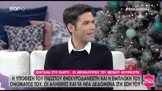 """""""Αλήθειες με τη Ζήνα"""" - 14.12.2018"""