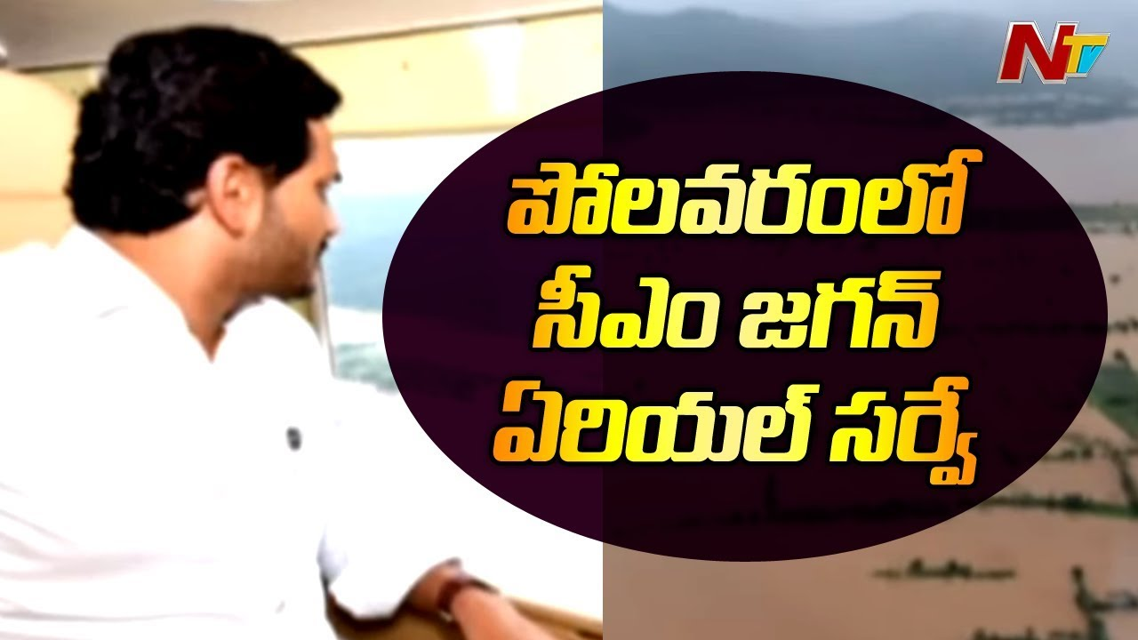 CM YS Jagan Aerial Survey in Polavaram | Reviews Flood Situation in AP | NTV