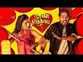Naan Sirithal Tamil Movie | Naan Sirithal Tamil Movie Success Meet | Naan Sirithal Full Video