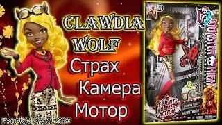 """Клавдия Вульф """"Страх Камера Мотор"""" \\ Clawdia Wolf \\ Обзор \\ Распаковка"""