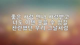 [Music&Enjoy]장덕철 - 그날처럼 가사(Jang Deok Cheol - Good Old Days Lyrics)