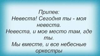 Слова песни Марк Тишман - Невеста