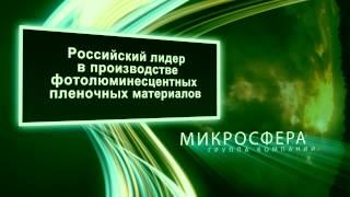 Микросфера(Производство фотолюминесцентной пленки, проектирование и монтаж фотолюминесцентных эвакуационных систем..., 2013-04-22T06:04:11.000Z)