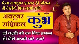 KUMBH Rashi   AQUARIUS   Predictions for OCTOBER 2019 Rashifal   Monthly Horoscope   Suresh Shrimali