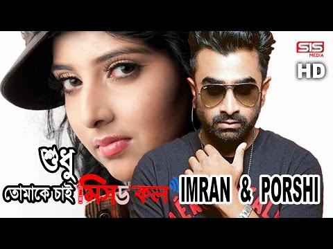 Shudhu Tumake Chai - Imran & Porshi |
